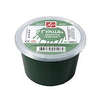 Гуашь Луч зеленая 355 грамм