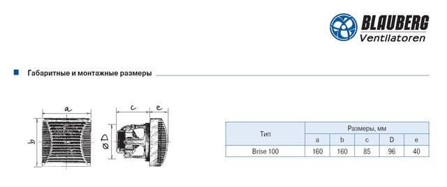 Вентилятор Blauberg Brise Platinum 100