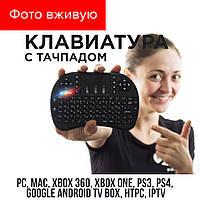 Rii i8 мини клавиатура с тачпадом / Беспроводная клавиатура, русская + английская, питание 2хААА