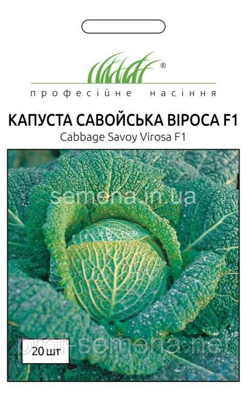 Капуста савойська Віроса F1 20шт.