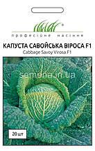 Капуста савойська Віроса F1 20 шт.