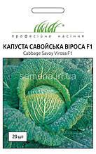 Капуста савойська