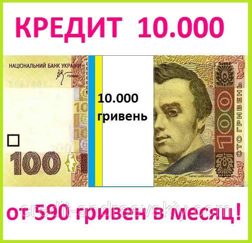 Взять займ 10 000