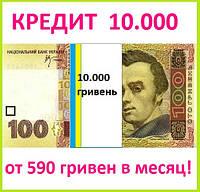 Кредит 10000 гривен без залога и справки о доходах, фото 1