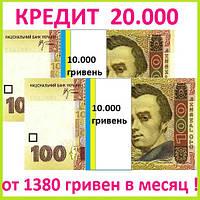 Кредит 20000 гривен без залога и справки о доходах