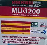 Металлорез Ижмаш MU-3200, фото 4