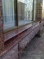 Отливы из натурального камня шириной 25см толщиной 3см.