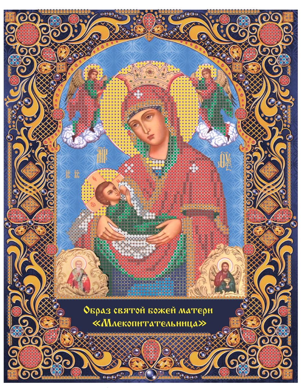 Икона Божией Матери, именуемая «Млекопитательница»