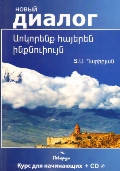 Учим армянский самостоятельно. (+ CD). Дж.А. Гарибян.