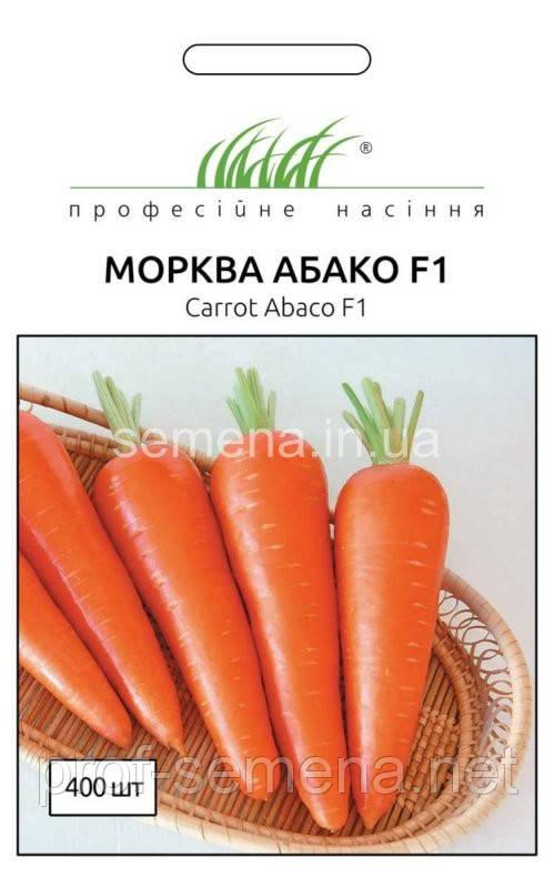 Морква Абако F1 400шт.