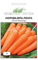 Морква Віта Лонга  1г.