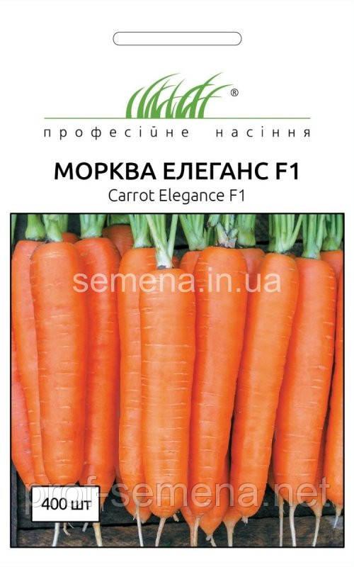Морква Елеганс F1 400шт.