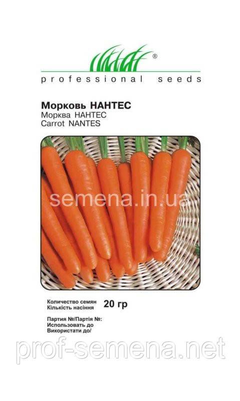 Морква Нантес 20г.