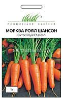 Морква Роял Шансон 1г.