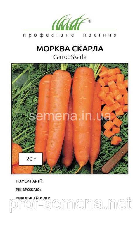 Морква Скарла 20г.