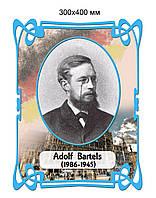 Портреты немецких писателей Adolf Bartels