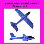 Ручной метательный планер Самолетик 1