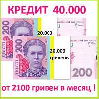 Кредит 40000 гривен без залога и поручителей