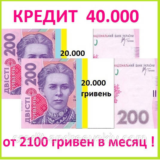 Кредит наличными 40000 как получить народную ипотеку