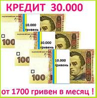 Кредит 30000 гривен наличными без залога