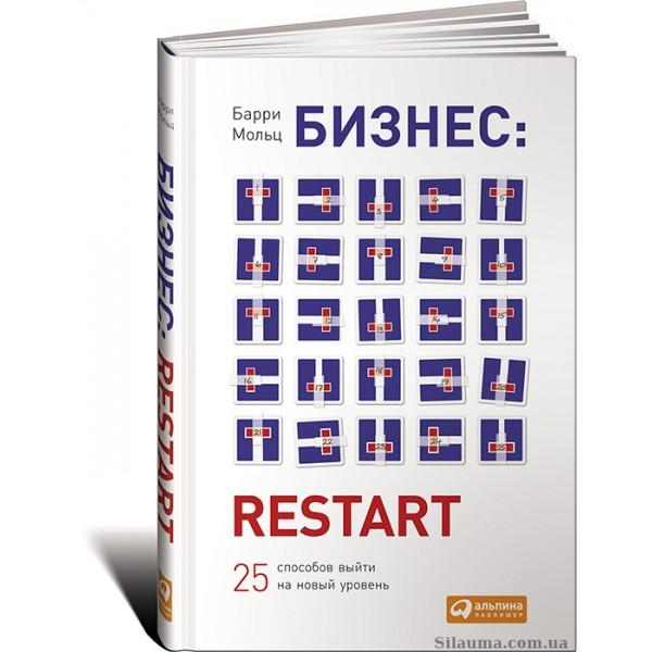 Бизнес: Restart: 25 способов выйти на новый уровень.  Барри Мольц