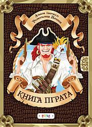 Книга пірата