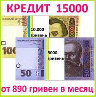 Кредит 15000 гривен без залога и справки о доходах