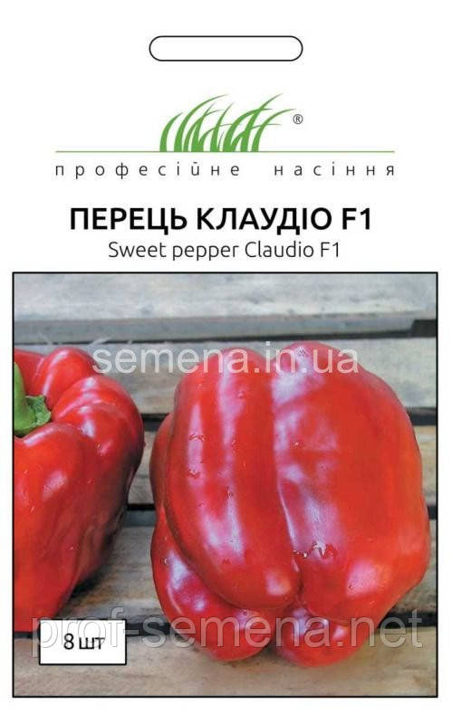 Перець Клаудіо  F1 8шт