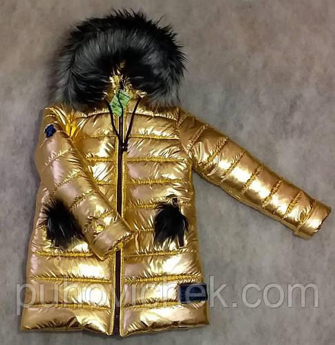 Модная зимняя куртка пуховик для девочки золото