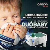 DuoBaby: для лікування маленьких носиків!