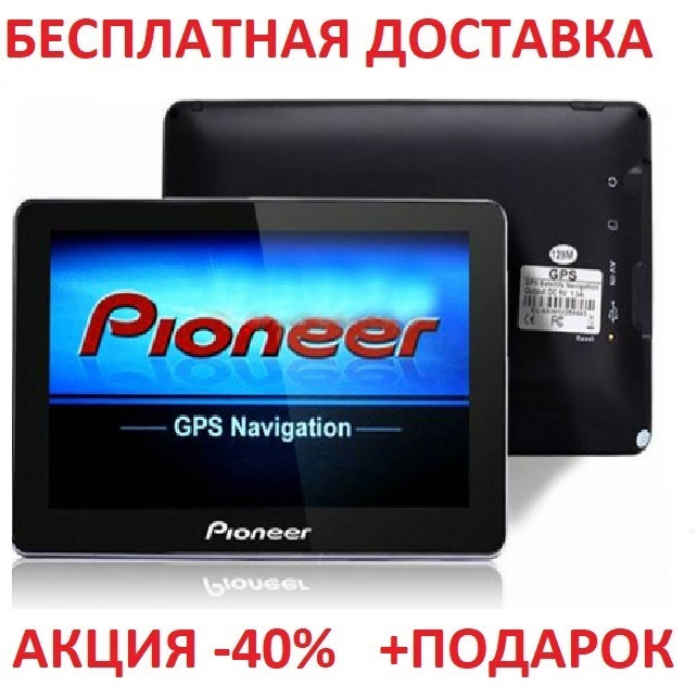 GPS навигатор Pioneer 556 Дорожный навигатор Джипиес навигатор Original size