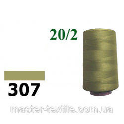 Нитки швейные Master 20/2 3500 ярдов
