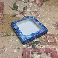 Коробка для пряников Печать Синий снег с окном 230*230*30 (Новый Год), фото 1