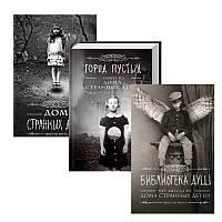 Ренсом Риггз Дом странных детей Трилогия (комплект из 3 книг)