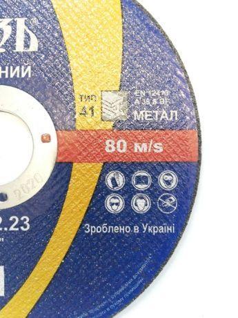 Круг відрізний по металу Світязь 230х2х22,2