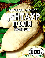 Семена Свекла кормовая Центаур Поли, Польша / 100 г