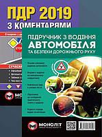 Учебник по вождению автомобиля, ПДД с иллюстрациями и комментариями: комплект учебников