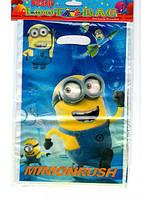 """Пакети подарункові, сумочки поліетиленові дитячі для подарунків """"Миньены"""",10 штук"""