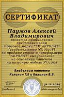 Сертификат на стол Акробат