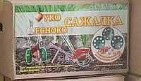 Луко-Чесноко Сажалка