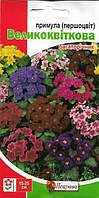 Первоцвет крупноцветковый (Примула) смесь 0,1 г (Яскрава)