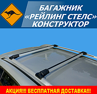 """Багажник на крышу """"Рейлинг Стелс Конструктор"""""""