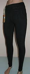 Лосины женские штаны джегинсы байка 42, 44, 46, 48 раз