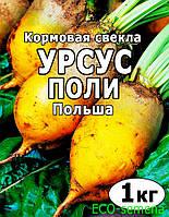 Семена Свекла кормовая Урсус Поли, Польша / от 1 кг