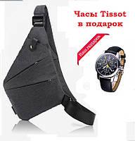 Мужская сумка через плечо Crossbody+часы в подарок, фото 1