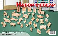 Наборы мебели для кукольного домика - Сборные 3Д модели