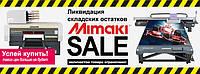 MIMAKI по специальным ценам! Ограниченное предложение!