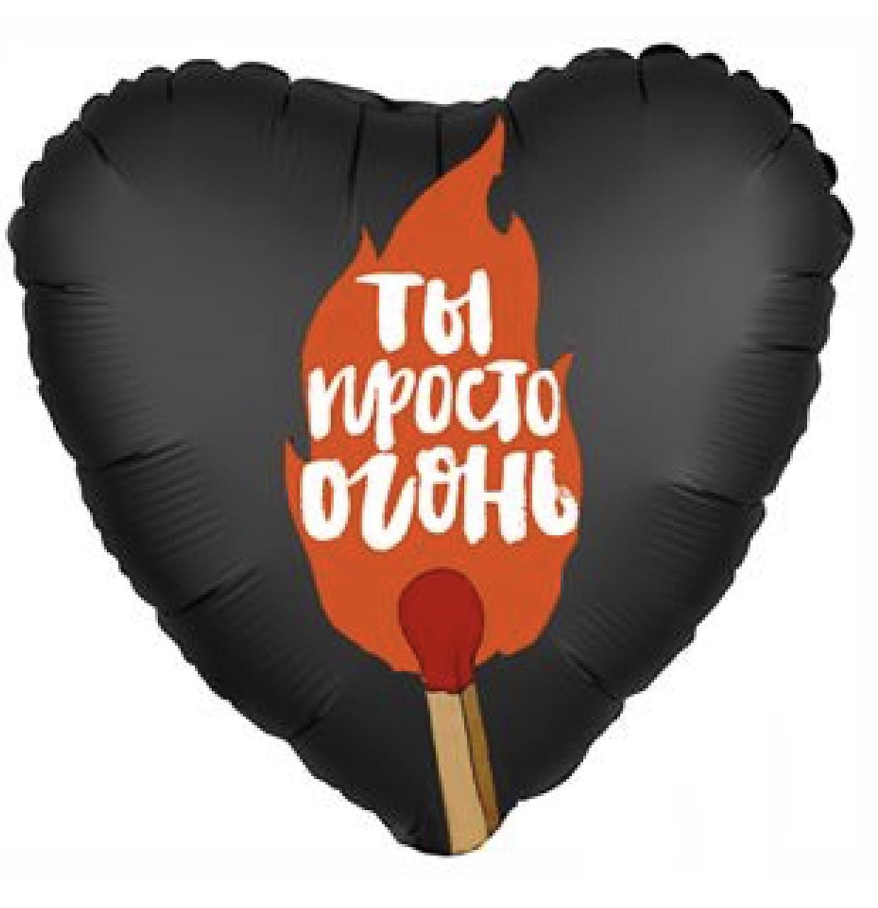 Agura Шар 18''/45 см, Сердце, Ты просто огонь, Черный
