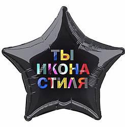 Agura Шар 18''/45 см, Звезда, Ты Икона Стиля, Черный