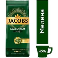 Кофе Jacobs Monarch Classic молотый 450 г
